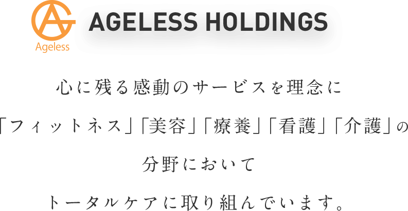 AGELESS HOLDINGS